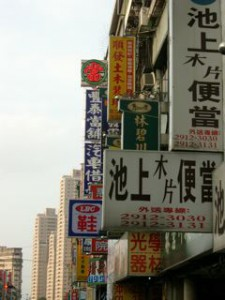 Chinese shop signs