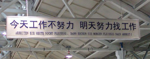 du bist toll chinesisch