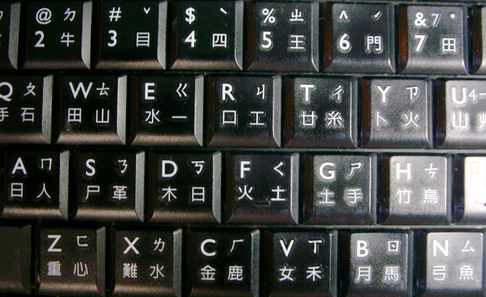 Gucken wir uns mal eine taiwanische Computer-Tastatur an ...