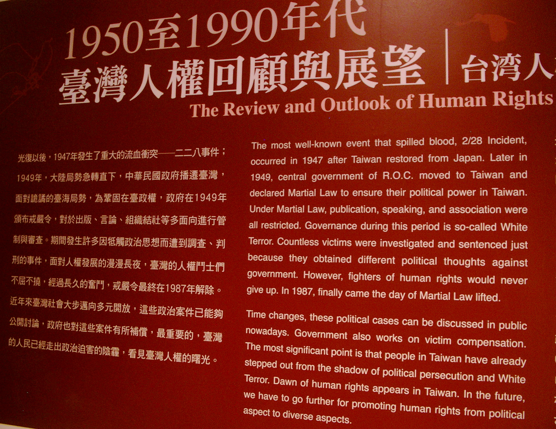 Jingmei Human Rights Memorial exhibition