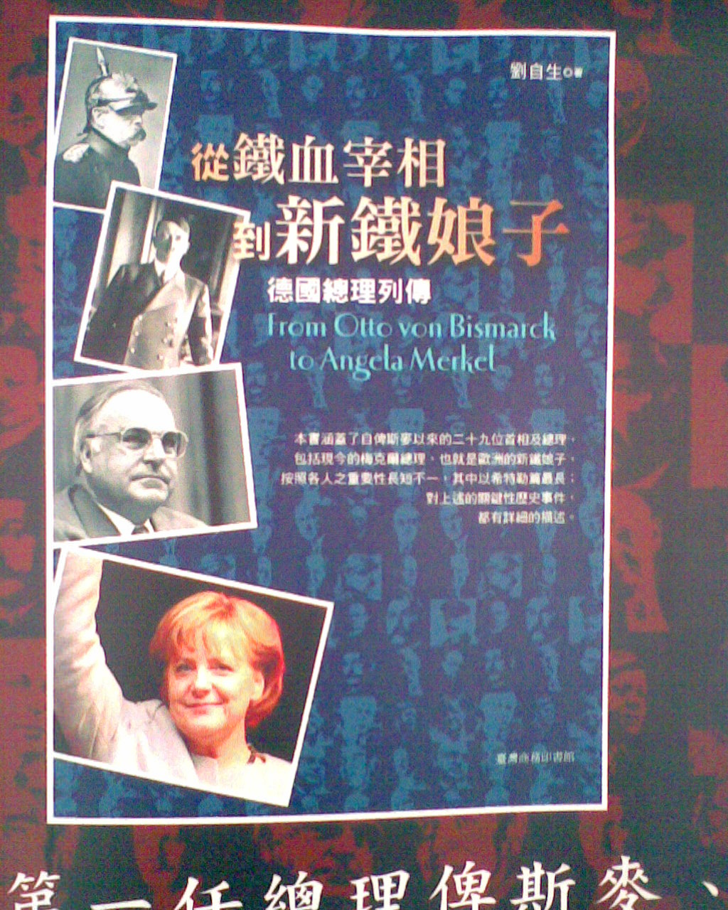 Chinese book German history