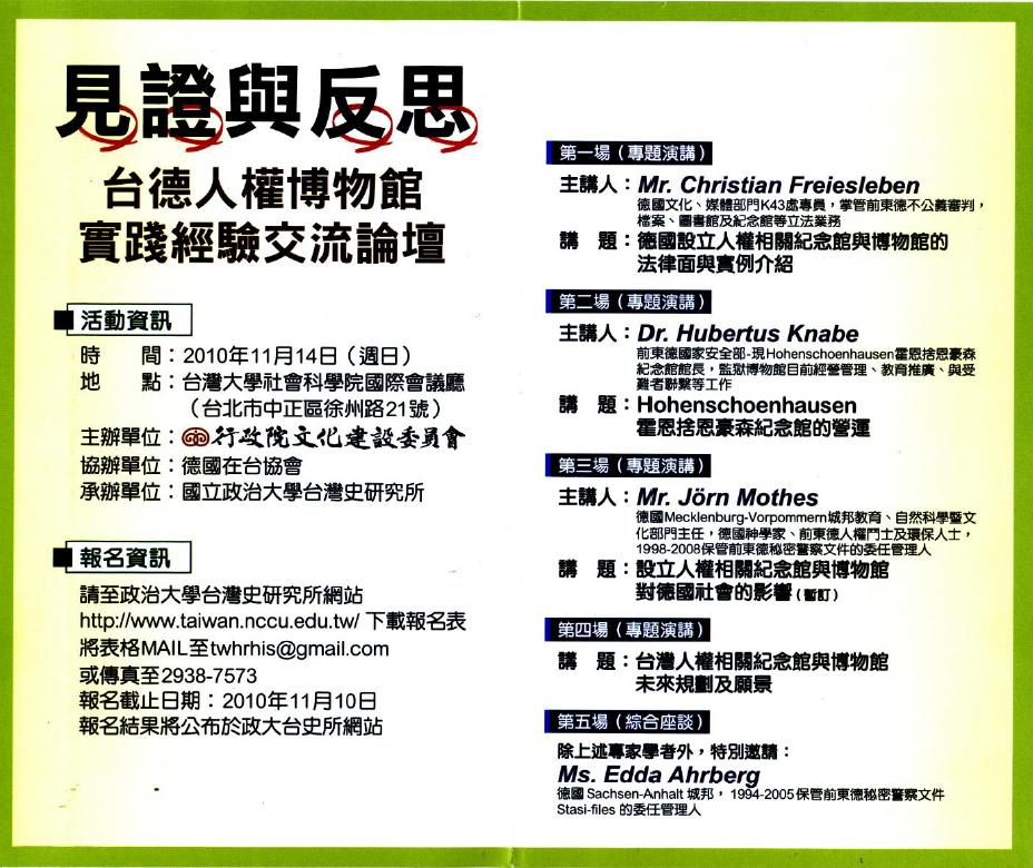 Taiwan transitional justice conference program