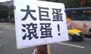 Taipei Dome demonstration banner