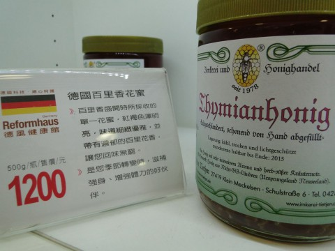 German Honey Taiwan