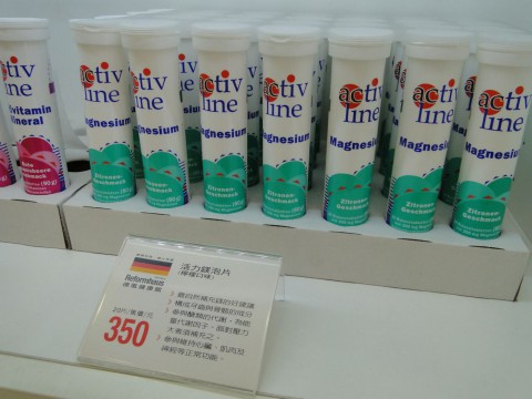 German vitamin tablets in Taiwan Reformhaus