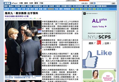 Taiwans Präsident Ma trifft im Vatikan auf Angela Merkel (Quelle: Worldjournal.com)