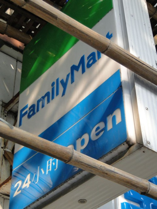 Family Mart Logo China