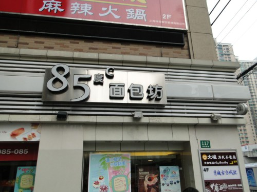 85 C Coffeeshop China