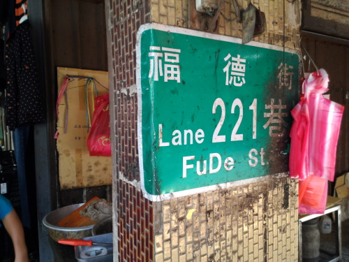 Fude St. Lane 221