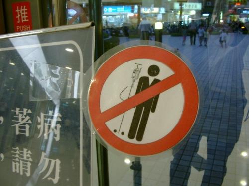 Hospital Warning Sign