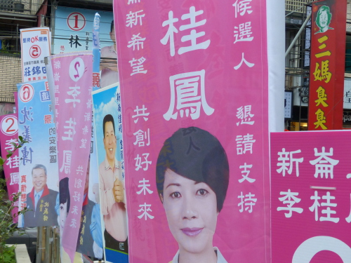 Taiwan Wahlplakate 2014 in Keelung