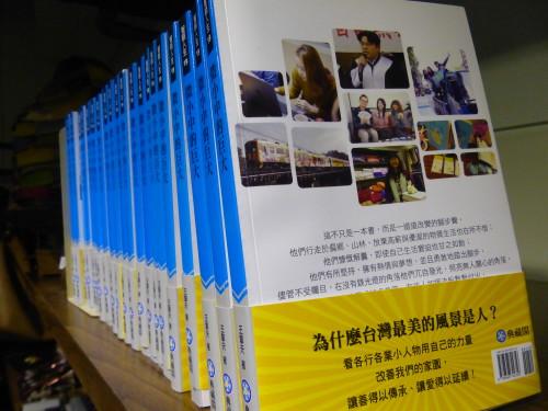 Taiwaner Wohltätigkeit Buch