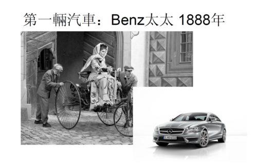 Mercedes Benz erstes Auto