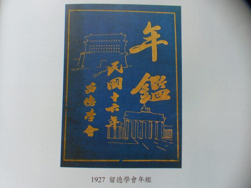 DÖS-Klub 1927
