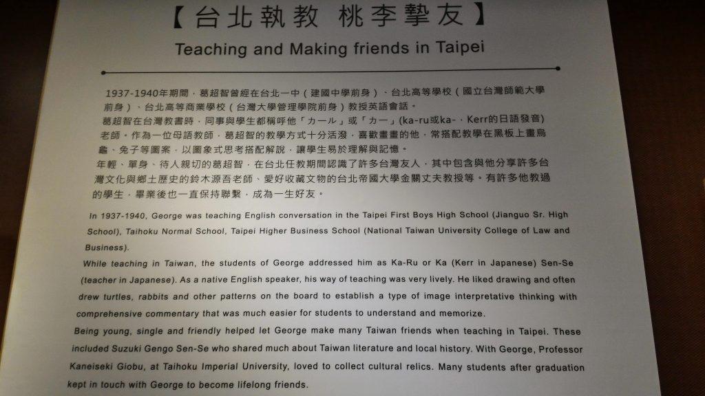 Kerr in Taiwan vor dem Krieg